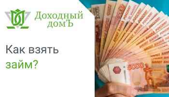 Деньги под залог кредитный кооператив автоломбард в челябинске под залог